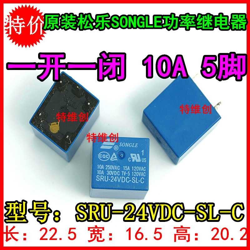 (10PCS) Relays SRU-24VDC-SL-C 5-pin one set conversion 10A 120VAC T70 original